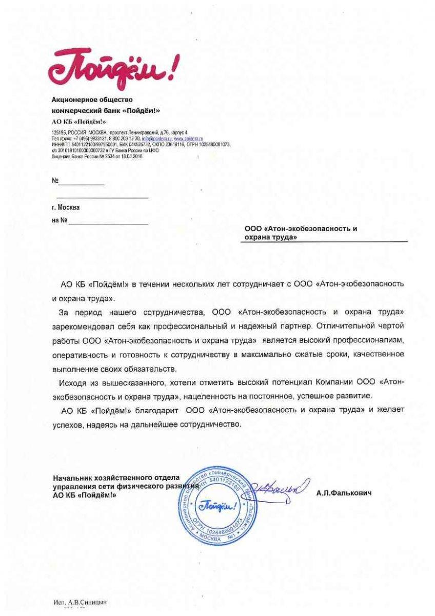тревелс новосибирск